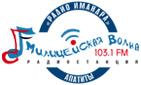 Милицейская волна радио официальный сайт поздравления 69